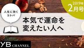 【癒しの動画】「本気で運命を変えたい人へ」(『青春の原点』より)