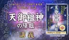 法話「『天御祖神の降臨』講義」を公開!(2/7~)
