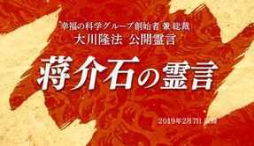 霊言「蒋介石の霊言」を公開!(2/8~)