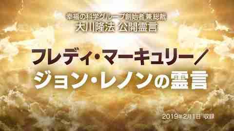 霊言「フレディ・マーキュリー/ジョン・レノンの霊言」を公開!(2/2~)
