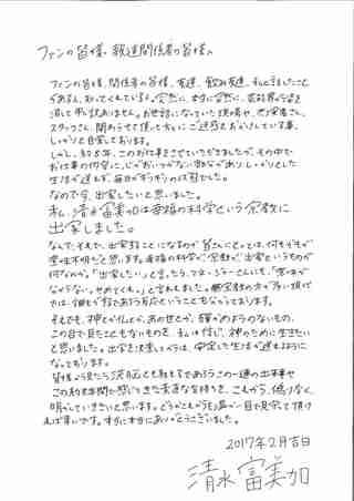 清水富美加氏の直筆メッセージ
