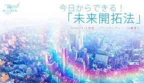 今日からできる!「未来開拓法」 天使のモーニングコール 1428回 (2019/2/9・10)