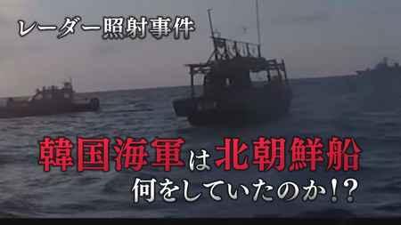 【レーダー照射事件】韓国と北朝鮮が急接近!?韓国海軍は北朝鮮船と何をしていたのか【ザ・ファクトREPORT】