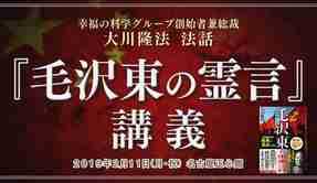 法話「『毛沢東の霊言』講義」を公開!(2/11~)