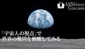 「宇宙人の視点」で世界の難問を俯瞰してみる - 編集長コラム | ザ・リバティweb