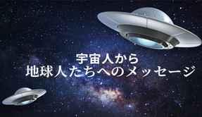 宇宙人から 地球人たちへのメッセージ | ザ・リバティweb