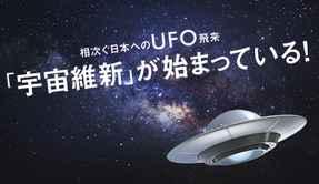 相次ぐ日本へのUFO飛来 「宇宙維新」が始まっている! | ザ・リバティweb