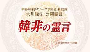 霊言「韓非の霊言」を公開!(2/12~)