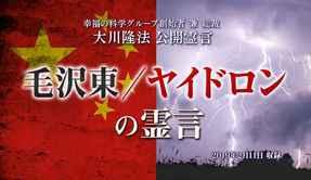 霊言「毛沢東/ヤイドロンの霊言」を公開!(2/14~)