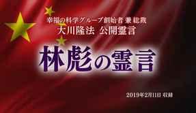 霊言「林彪(りんぴょう)の霊言」を公開!(2/14~)