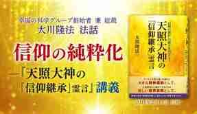 法話「信仰の純粋化 ―『天照大神の「信仰継承」霊言』講義」を公開!(2/16~)