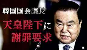 韓国国会議長が天皇陛下を侮辱!~韓国の反日は既に一線を超えている【ザ・ファクトFASTBREAK】