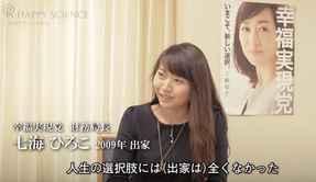 【動画】「なぜ出家したんですか?」幸福の科学の出家者6人へインタビュー