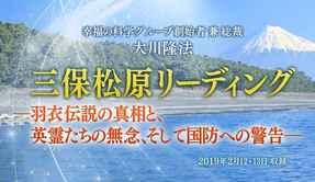 リーディング「三保松原リーディング ―羽衣伝説の真相と、英霊たちの無念、 そして国防への警告―」を公開!(2/17~)