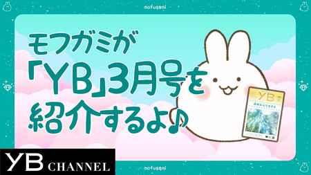 【心を美しく】月刊ヤング・ブッダ3月号【幸福の科学】