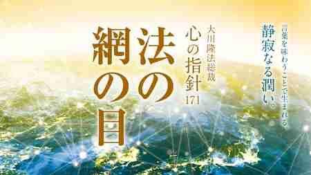 法の網の目 ―大川隆法総裁 心の指針171―