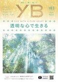 YB2019年03月(183号)表紙.jpg
