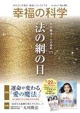 月刊「幸福の科学」385号_表紙.jpg