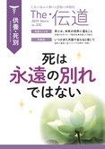 「ザ・伝道」2019年3月号(232号)表紙.jpg