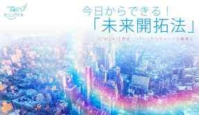 今日からできる!未来開拓法(2019/2/9、10放送)【天使のモーニングコール 1428回】