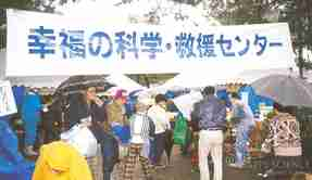 阪神淡路大震災における幸福の科学の2万人規模の救援活動