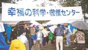 阪神・淡路大震災における幸福の科学の2万人規模の救援活動