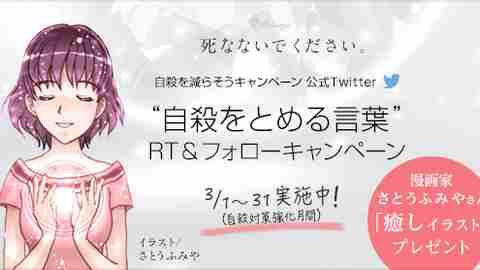 """3/1(日)より""""自殺をとめる言葉""""RT&フォローキャンペーンがスタート"""
