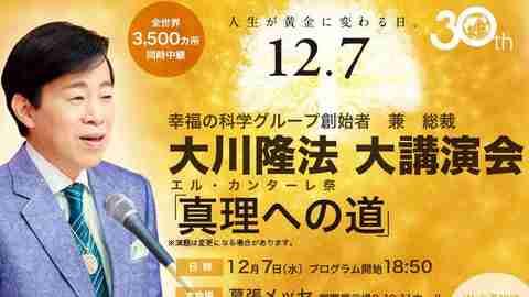 大川隆法総裁 2016年エル・カンターレ祭大講演会「真理への道」を12/7に開催!