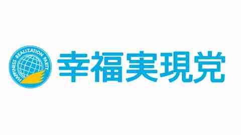 幸福実現党が日露平和条約の早期締結を求める党声明を発表