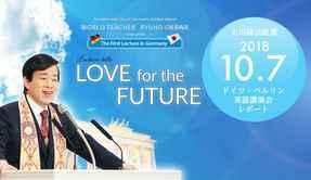 大川隆法総裁 10/7ドイツ・ベルリン英語講演会「Love for the Future(未来への愛)」レポート