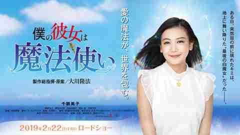 映画「僕の彼女は魔法使い」2019年2月22日(金)に公開決定!