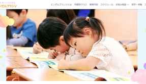 幸福の科学の幼児教室「エンゼルプランV」公式サイトオープンのお知らせ