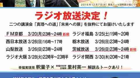 大川隆法総裁 大講演会「真理への道」「未来への扉」抜粋がラジオ8局で放送!(3月20日~)