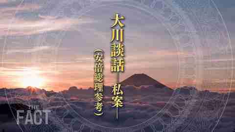 新しい歴史認識を 「大川談話―私案―」の発表について