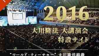 「大川隆法 大講演会2016 特設サイト」がオープンしました