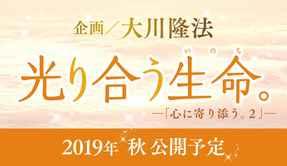 ドキュメンタリー映画『光り合う生命。 (心に寄り添う。2)』2019年秋公開予定