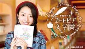 締切迫る!「幸福の科学ユートピア文学賞2018」作品募集中!(8/31消印有効)