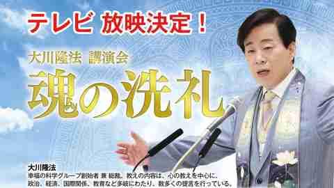 大川隆法総裁 法話「魂の洗礼」がテレビで放映!