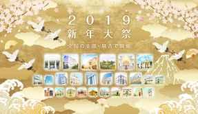 2019年 新年大祭のご案内/新年のご挨拶