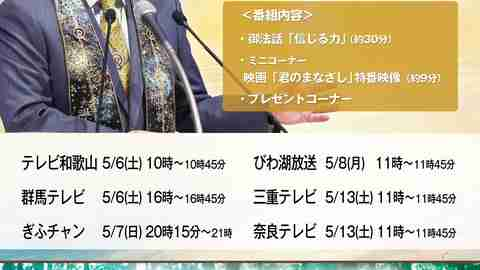 テレビ放送決定! 幸福の科学・大川隆法総裁の講演会「信じる力」