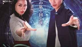 劇団新星第2回公演「僕は魔法が使えない?」ご案内