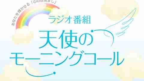 心の指針「守りの具体化」(2020/4/4、4/5放送)【天使のモーニングコール 1488回】