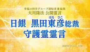 霊言「日銀 黒田東彦総裁守護霊霊言」を公開!(2/20~)