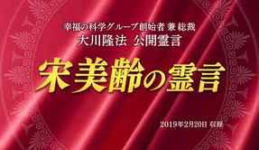 霊言「宋美齢(そうびれい)の霊言」を公開!(2/21~)