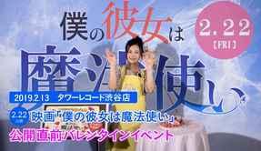 千眼美子、舞台裏の様子も!映画『僕の彼女は魔法使い』公開記念バレンタインイベント特別映像