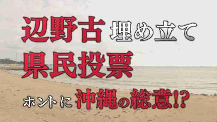 ホントに沖縄の総意!?辺野古県民投票のポイントを解説【ザ・ファクトFASTBREAK】