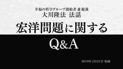 インタビュー「宏洋問題に関するQ&A」を公開!