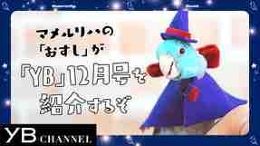 【動画】YB(ヤング・ブッダ)12月号は魔法特集! 見どころを青い鳥が紹介【YB180号】