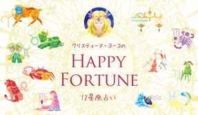 【占い】2019年2月の運勢【クリスティーヌ・ヨーコのHAPPY FORTUNE】