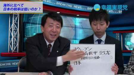 日本の税率は低いのか〈なるほど!ジャッジメント#15〉【幸福実現党 江夏正敏政調会長解説】